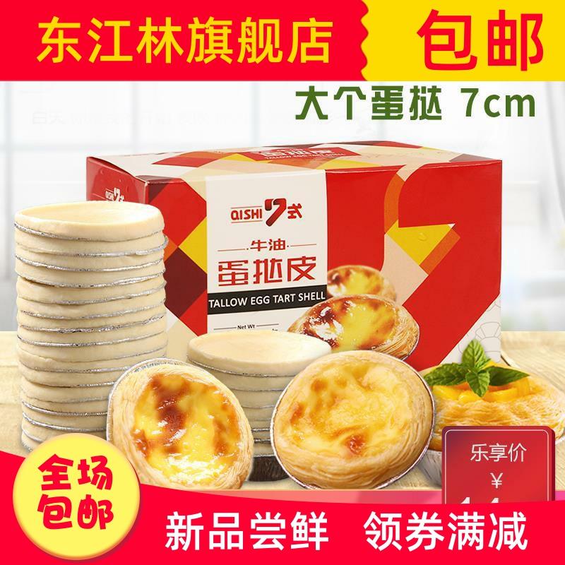 式蛋挞皮 带锡底葡式挞皮蛋挞液套装家用烘焙材料半成品个