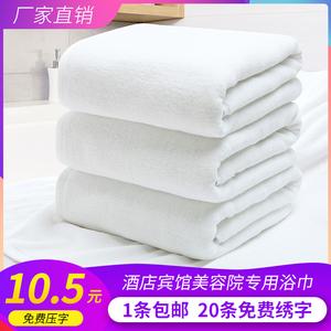 宾馆酒店专用大毛巾白色浴巾柔软纯棉超强吸水洗浴汗蒸定制美容院