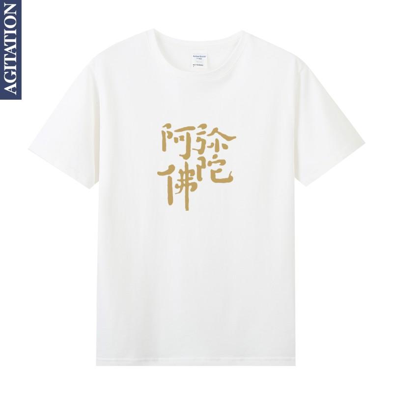 佛家文化中国风阿弥陀佛男女活动衫