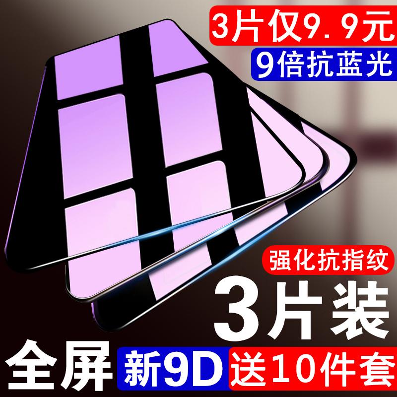 乐视2钢化膜乐2pro全屏乐视1sS3X620X520x621x820乐视max2钢化膜抗蓝光乐视pro3手机玻璃X501防摔爆高清X720