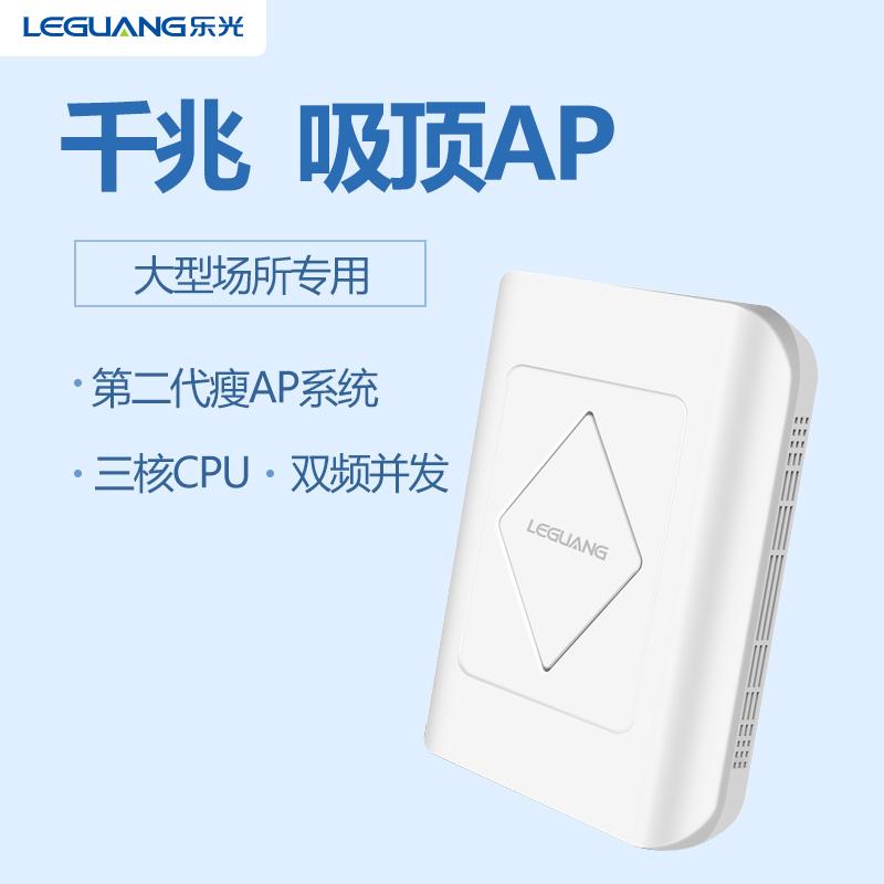 乐光A810千兆双频吸顶AP无线wifi覆盖酒店企业大功率路由器高密WiFi6吸顶式AP室内直播无线漫游