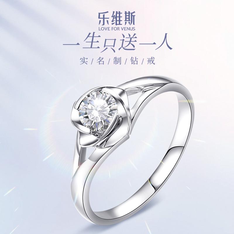Levis 18K proposal diamond ring custom made 50 point one carat large diamond ring genuine platinum wedding diamond ring for women
