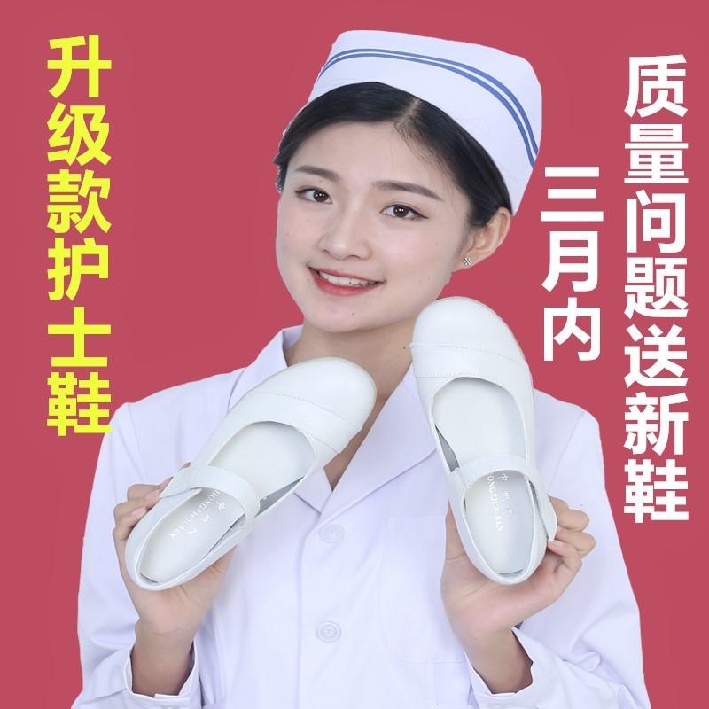 Casual giày y tá trắng gân tại dốc cuối với nữ y tá giày giày mẹ thở giày thoải mái làm đẹp