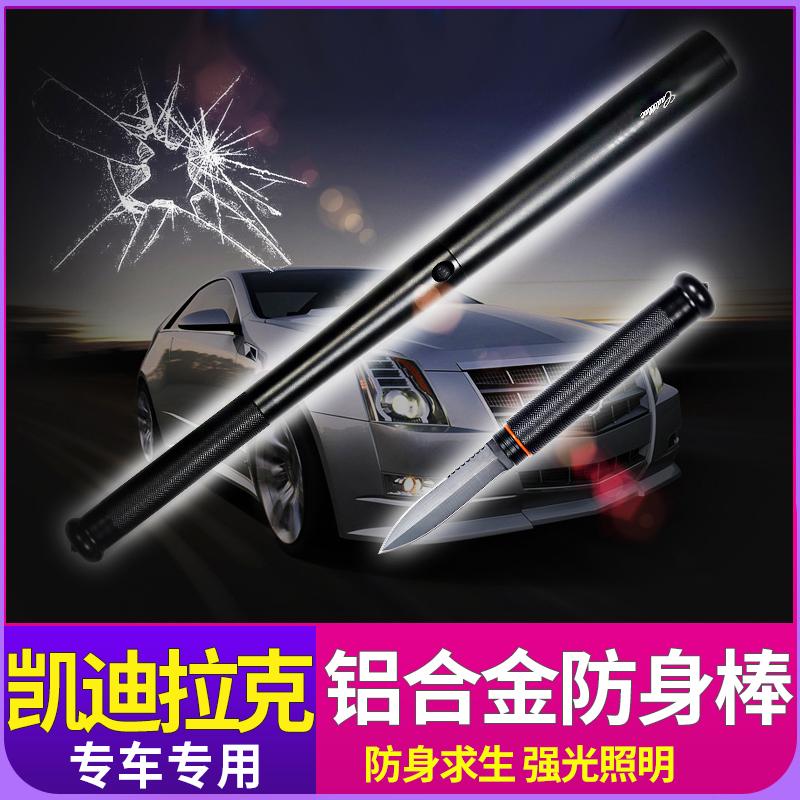 凯迪拉克XT5 XTS ATSL XT4 XT6改装多功能手电筒防身棒球棍内饰品