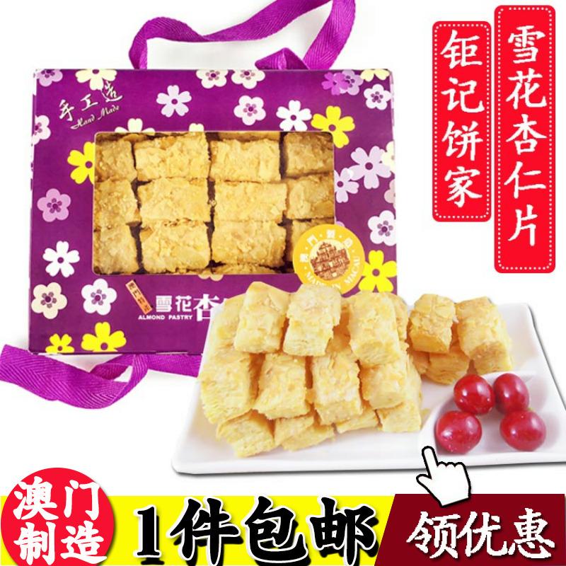 包邮澳门钜记饼家特产手信雪花杏仁片320g礼盒杏仁酥条零食杏仁饼