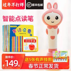 智力快车智能婴幼点读笔0-3-6玩具