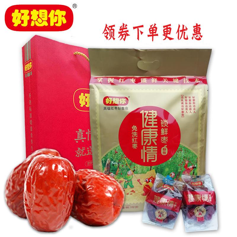 好想你红枣好想你特级1000克健康情阿克苏即食红枣独立包装免洗