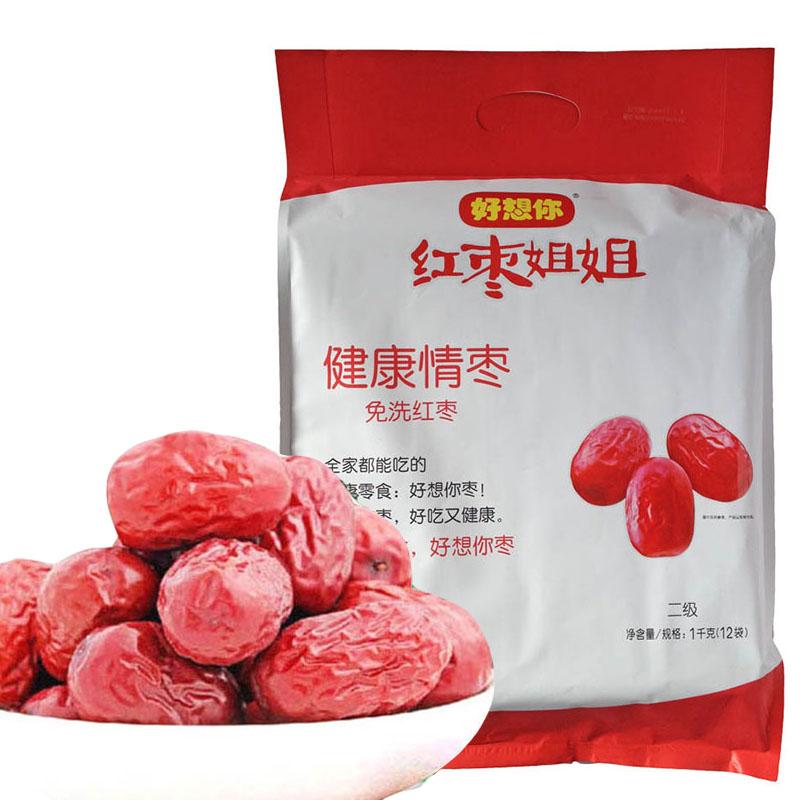 好想你红枣好想你1000克二级健康情新疆阿克苏枣健康食品休闲零食