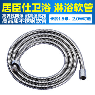 Rainshower shower hose retractable hose 1 5 m stainless steel explosion Twill shower hose 2 meters