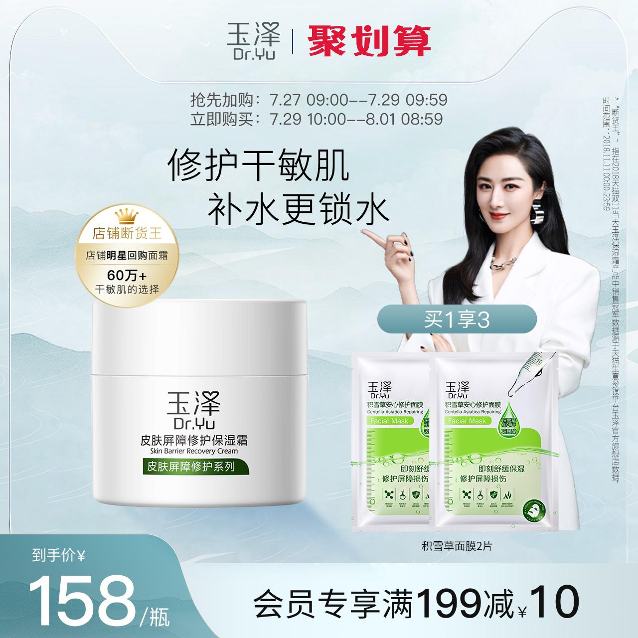 玉泽皮肤屏障修护保湿霜50g 滋润舒缓补水敏肌适用面霜护肤品