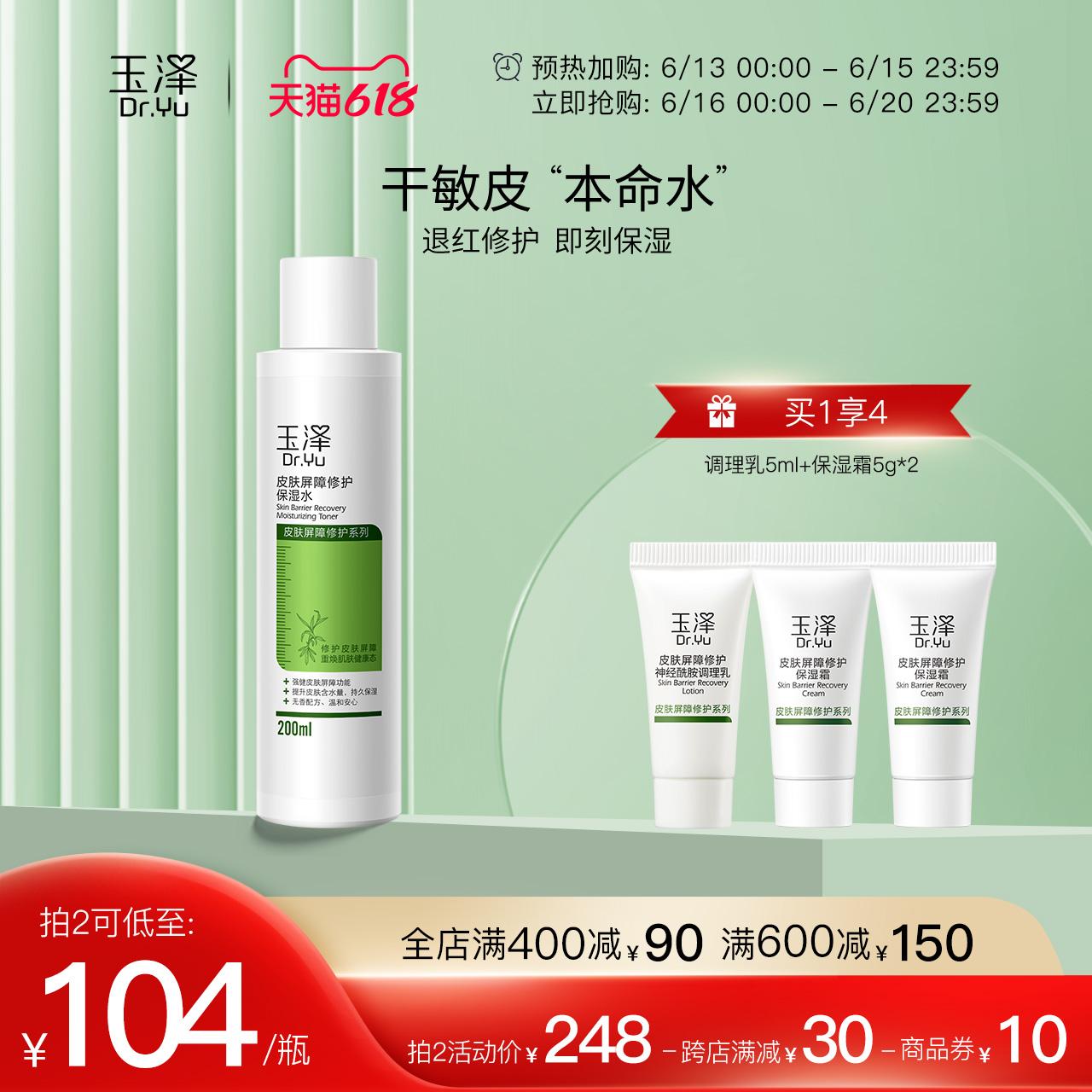 玉泽皮肤屏障修护保湿水200ml 敏感肌化妆水温和滋润