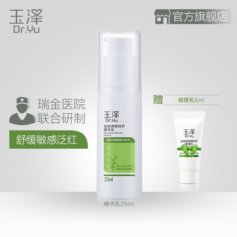 面部精华正品25ml玉泽皮肤屏障修护精华乳温和补水保湿精华液女
