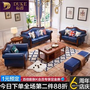 标爵美式沙发真皮客厅实木组合欧式小户型头层皮沙发英伦轻奢家具