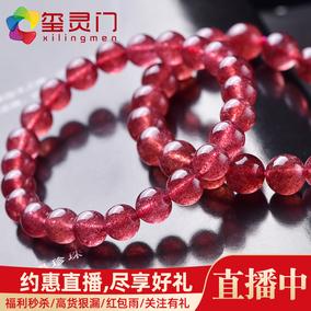 玺灵门草莓晶单圈金手串时尚手链