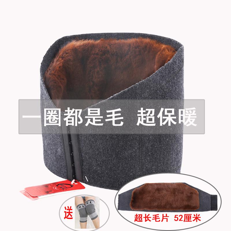 高档冬季加厚款羊绒护腰带加长可调节男女腰围保暖暖宫护胃护肚子