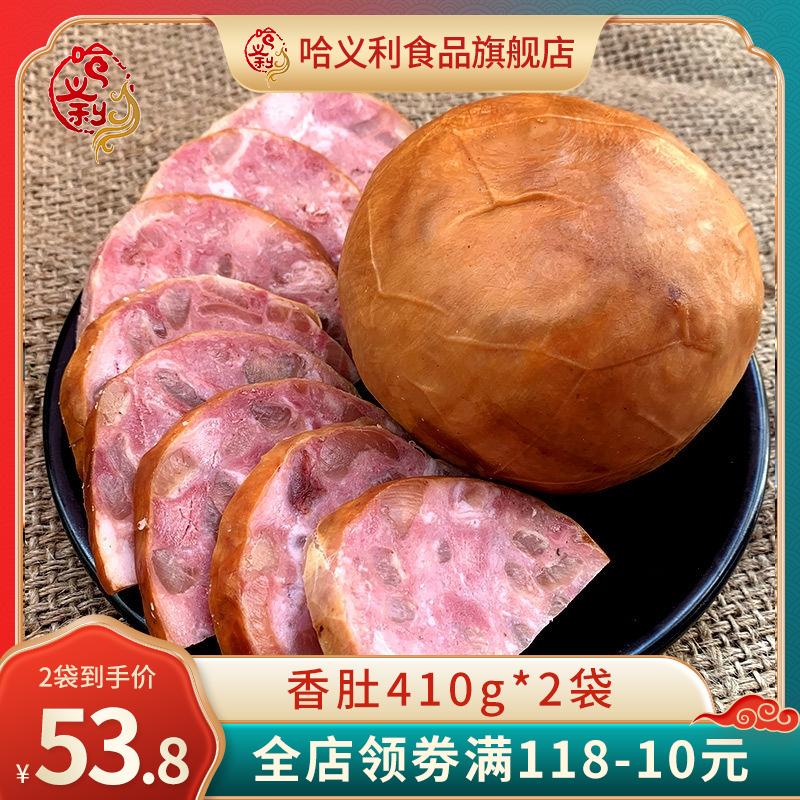 哈义利香肚熟食肉肚东北特产小吃零食小肚哈尔滨传统美食下酒菜