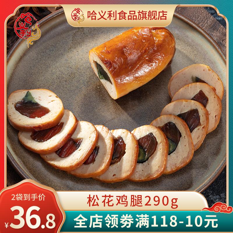 哈义利食品松花鸡腿东北特色美食鸡腿皮蛋肠零食小吃真空包邮