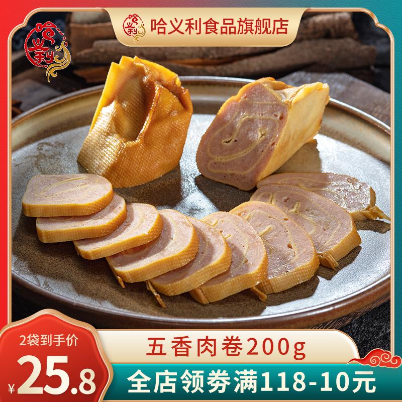 五香肉卷东北特产小吃地方特色熟食肉卷即食仟子肉哈尔滨传统美食