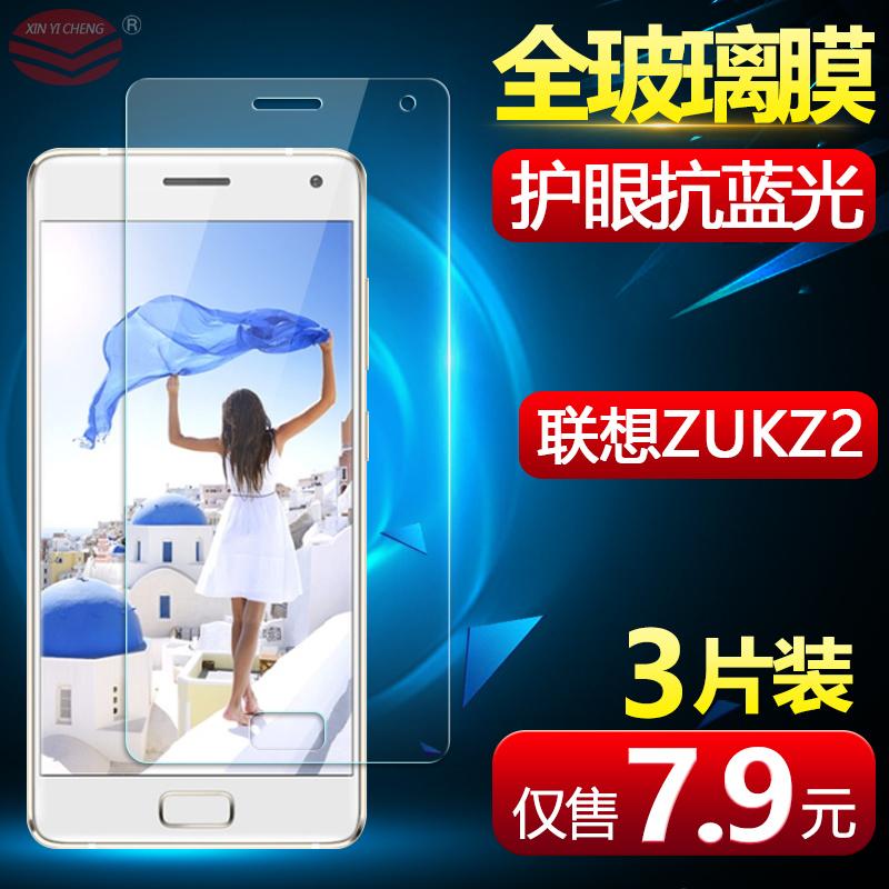 联想zuk z2钢化膜zukz2pro手机膜ZUKZ2全屏覆盖Z2pro保护膜