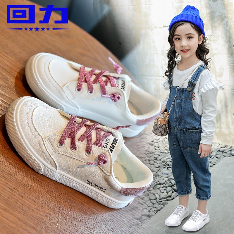 回力童鞋秋季女童小白鞋2021新款儿童鞋子春秋百搭小女孩白色板鞋