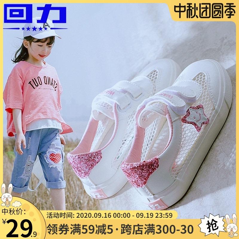 清仓回力童鞋女童小白鞋2020春夏季款儿童运动鞋透气网鞋男童鞋子
