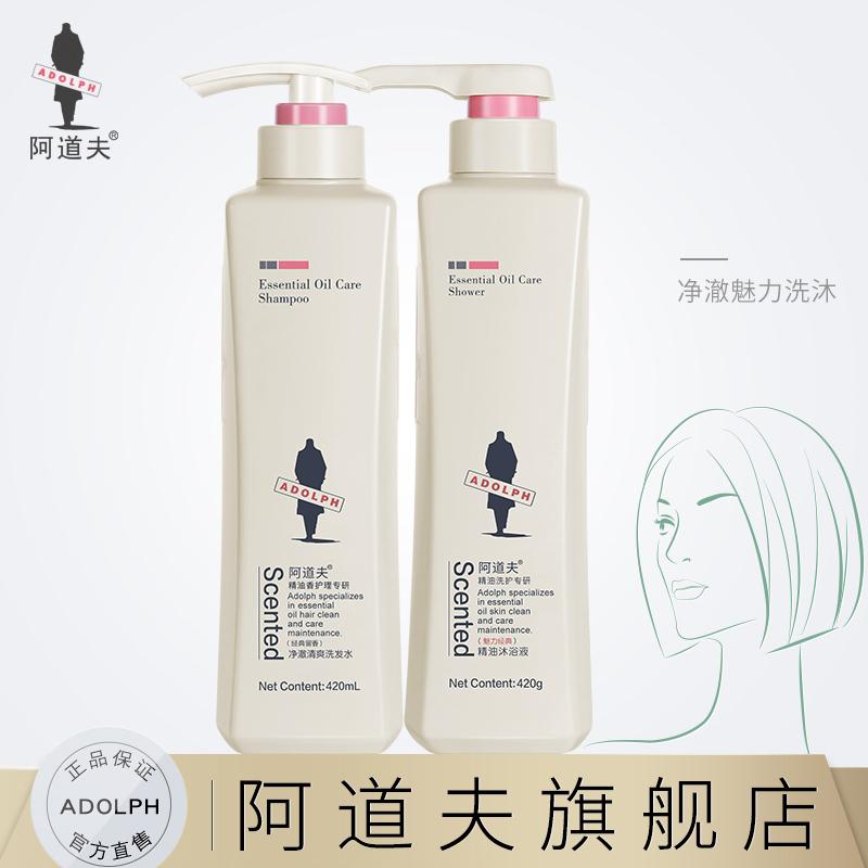 阿道夫洗发水沐浴露套装正品控油清爽洗发水魅力经典沐浴乳2瓶装