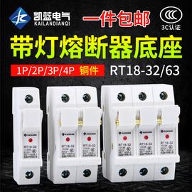 熔断器底座保险丝座RT18-32 63X导轨式带灯2P低压插入式熔芯10*38