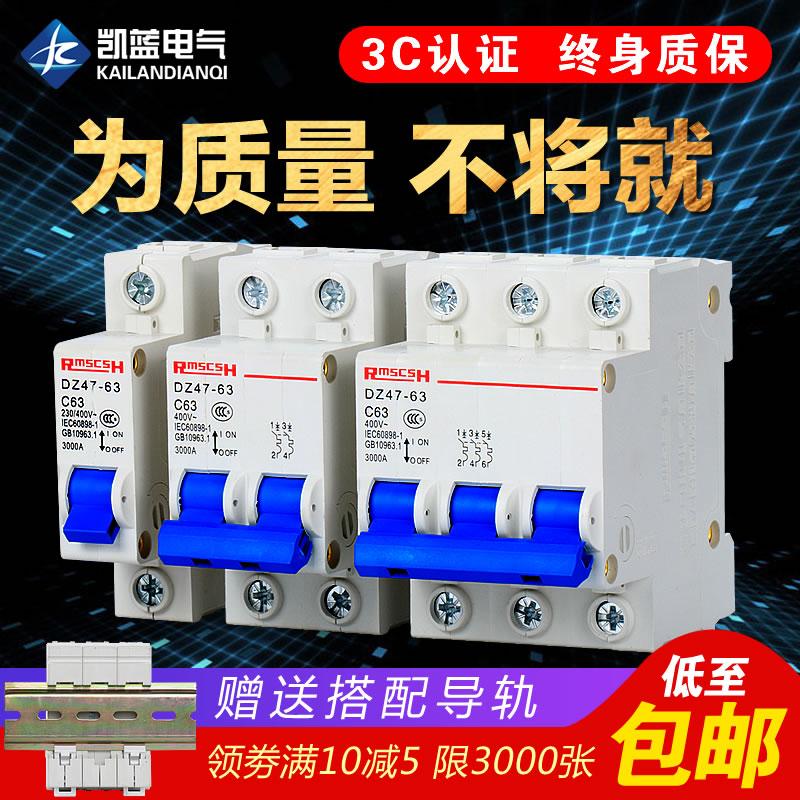 小型断路器家用断电保护空开空气开关DZ47 1P2P3P4P 32A63A C45