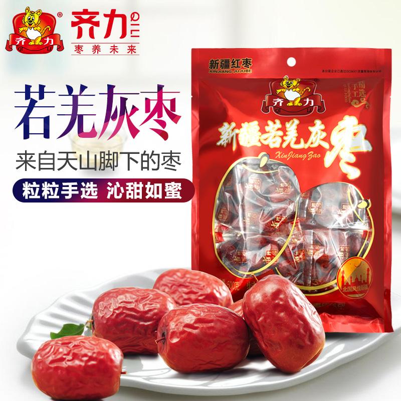 齐力 干果零食 新疆特产 若羌灰枣 免洗红枣子 特级500g/袋