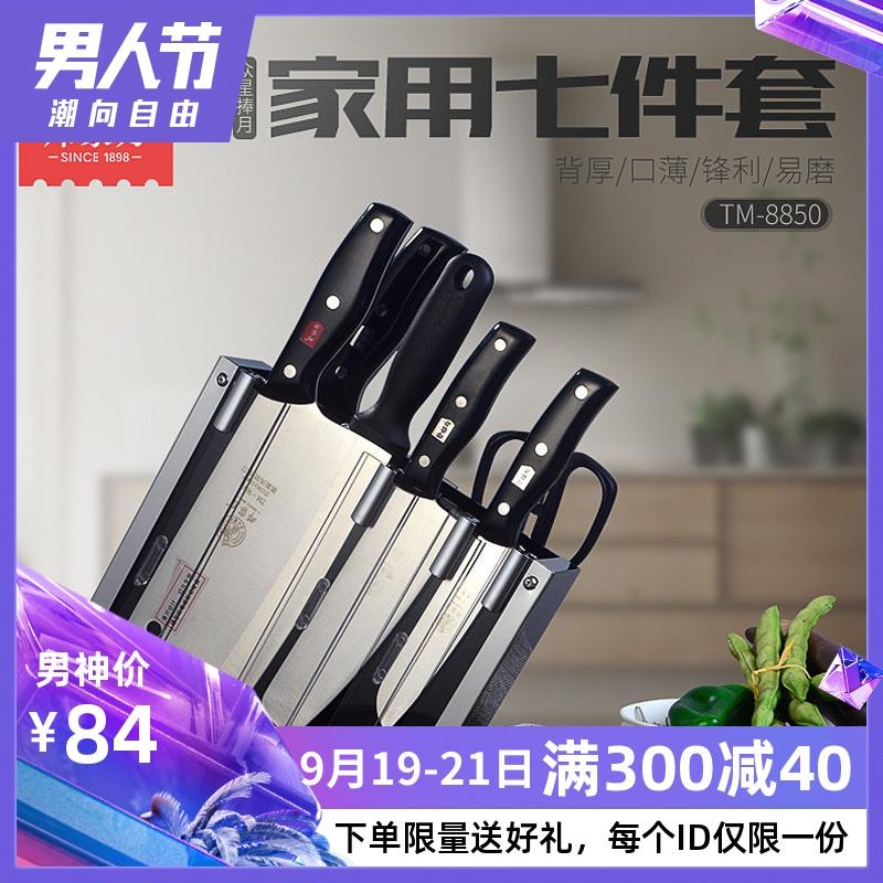 Наборы кухонных ножей Артикул 39427040716