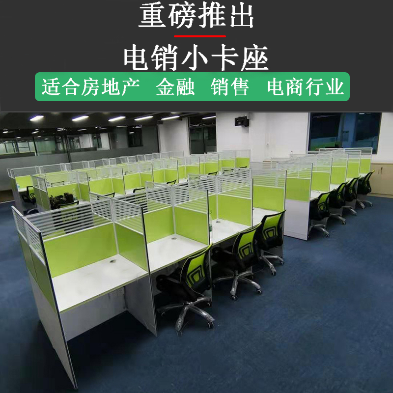 Office furniture sound insulation electric pin small card holder custom small card holder customer service screen station partition staff desk computer desk