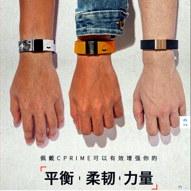 Cprime平衡能量手环运动硅胶防水腕带学生潮牌手链篮球黑科技男女