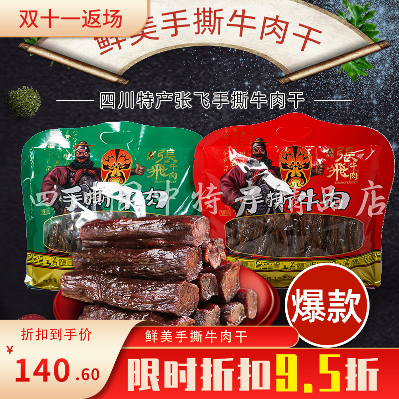 Sichuan specialty Zhang Fei hand shredded beef jerky 450g Chengdu beef gift bag spicy snacks Sichuan gift