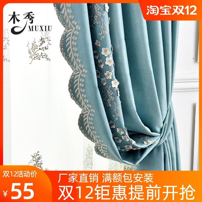 美式轻奢窗帘客厅卧室阳台成品遮光浮雕绣花落地窗定制窗帘布料