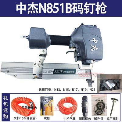 中杰N851B气动U型打钉机 用N11N13N15N17N19N21大码钉气动码钉枪