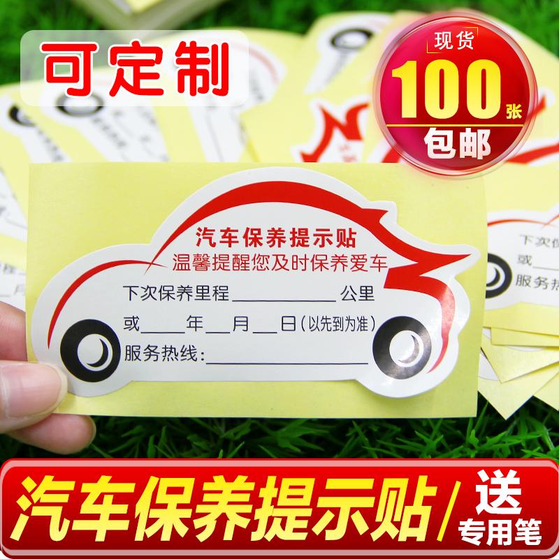 Наклейки с напоминанием об уходе за автомобилем товар в наличии Наклейки стандартный Знак статического наклейки пользовательских изменений маслом напоминание пользовательских бесплатная доставка по китаю