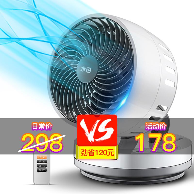 水田09G电风扇台式家用落地 循环扇空气对流电风扇遥控摇头静音(用450元券)
