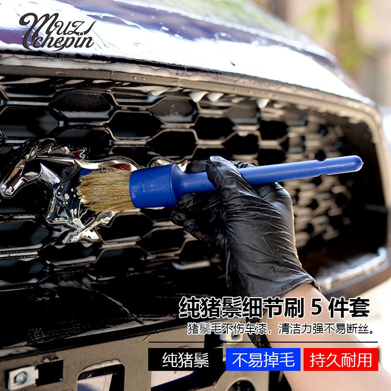猪鬃毛洗车刷子软毛刷机头刷门缝出风口刷刷缝隙清洁5只装细节刷