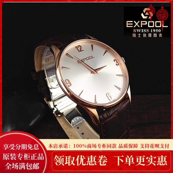 瑞士品牌手表男表 蓝宝石正品石英表情侣纤薄系列腕表皮带821191