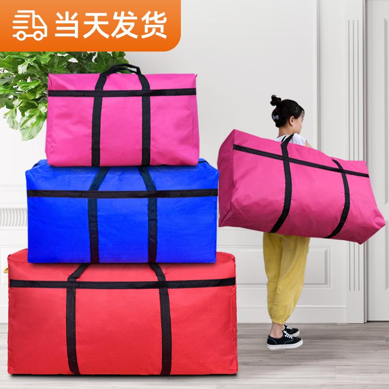 編織袋行李特大加厚搬家口袋打包防水帆布收納大容量超大蛇皮袋子