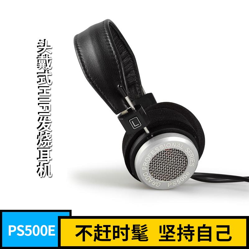 歌德/GRADOLABS PS500e头戴式HIFI发烧便携手机电脑直推随身耳机