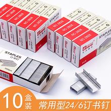 ない錆びステープル24/6ロングメモリファイルは、第12 12.8 25一般書籍標準セット針* 6ミリメートルの強力な浸透を綴じます利用できる13分の23優れた汎用重い厚いステープルステープル標準的なオフィス文具金融用品卸売ネイル錆ステープラー
