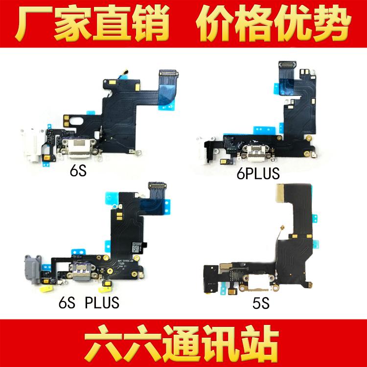 苹果5g 5c 5s 5se 6g 6splus 7代8g plus x尾插排线充电口送话器