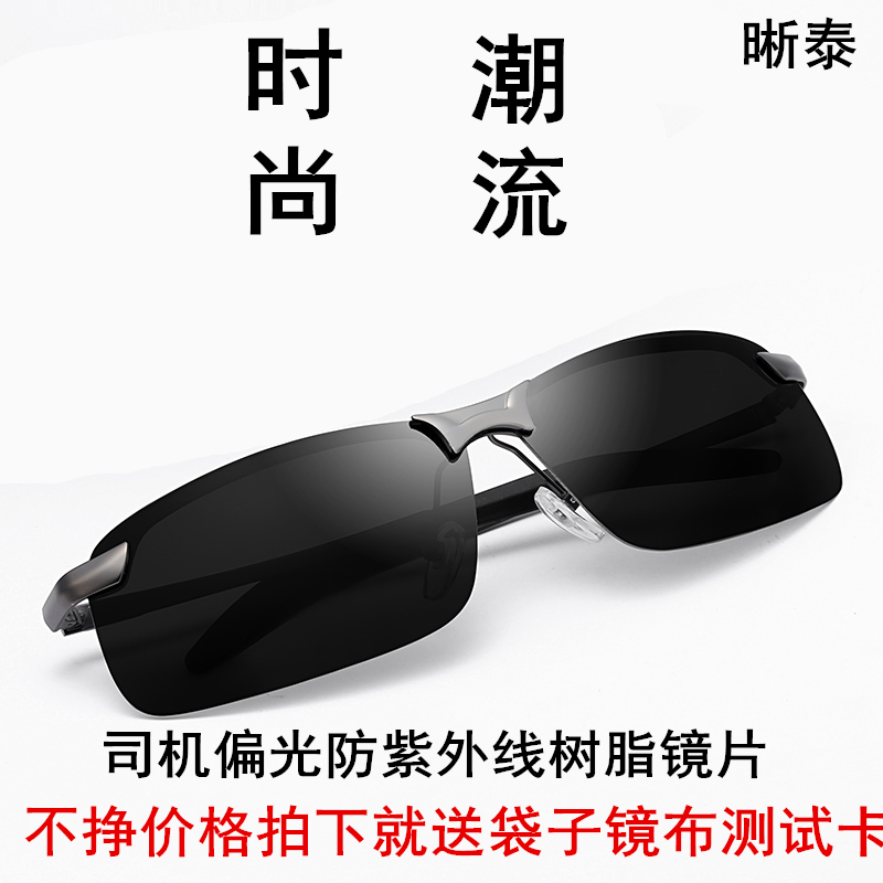 Mens Sunglasses New polarizing trendy mens Sunglasses drivers glasses driving fishing square eyes package mail