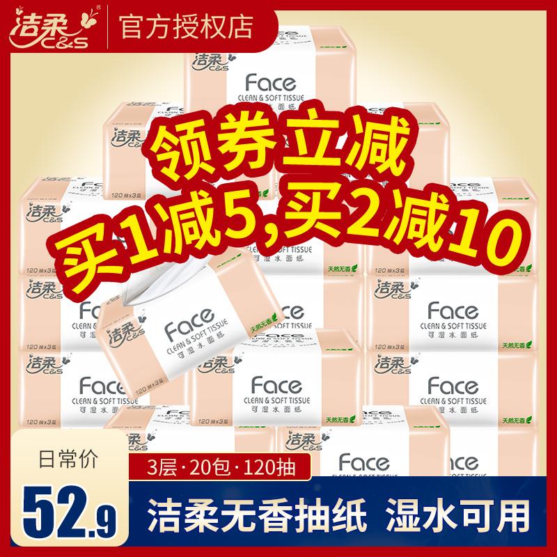 限1000张券洁柔face抽纸20包装可湿水面巾纸餐巾纸3层120抽家用整箱新
