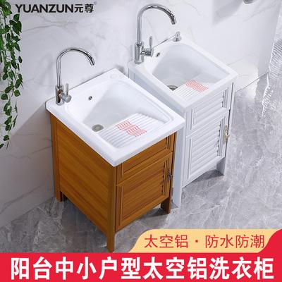 太空铝洗衣柜陶瓷洗衣盆带搓板阳台小尺寸超深水池室外落地柜水槽