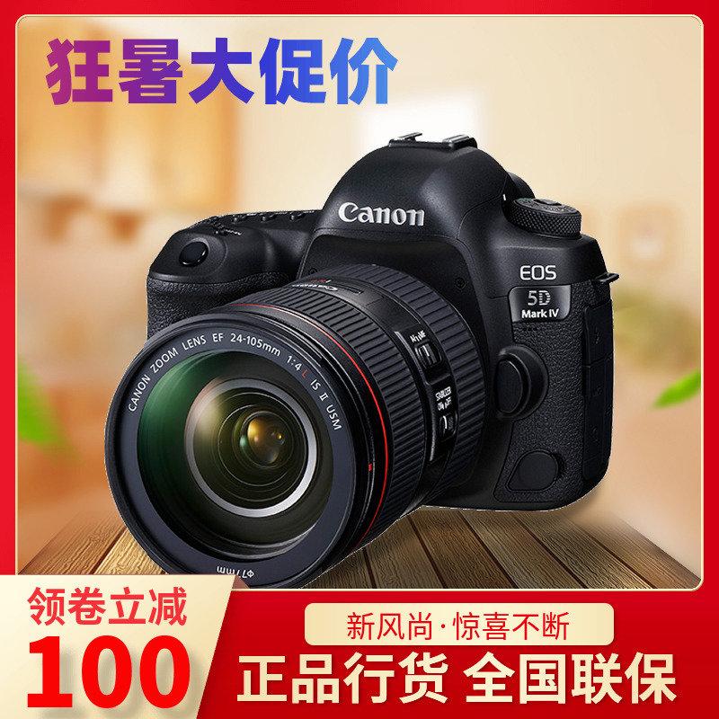 佳能EOS 5D Mark IV单机身5D4套机24-105全新24-70全画幅单反相机