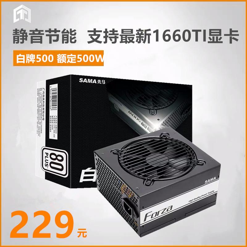 先马 白牌500W 台式机电脑组装游戏电源 额定功率500W 80PLUS白牌