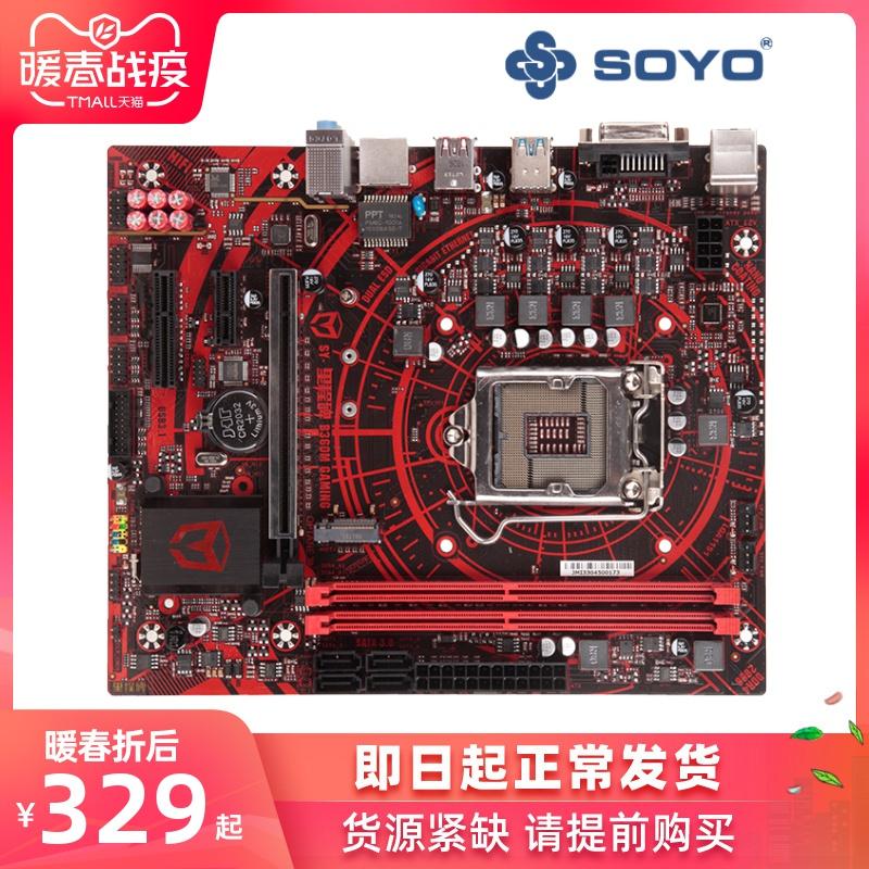 梅捷 SY-B360M B365M 电脑游戏主板 M.2 NVME 8代9代CPU B360主板
