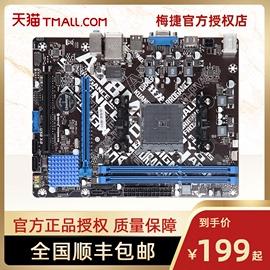 梅捷 SY-战龙 A88M-VH FM2+ A88主板 带HDMI高清口 电脑游戏主板